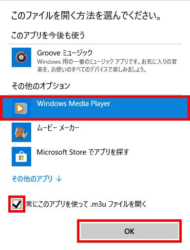 Windows10_このファイルを開く方法を選んでください