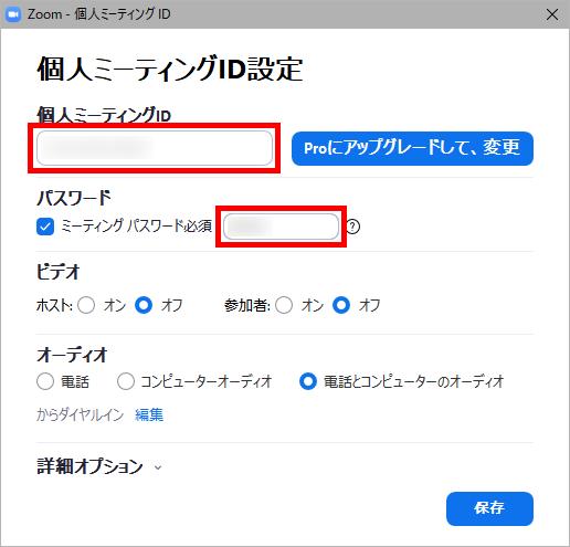 Zoom_Windows10_個人ミーティングID設定_パスワード