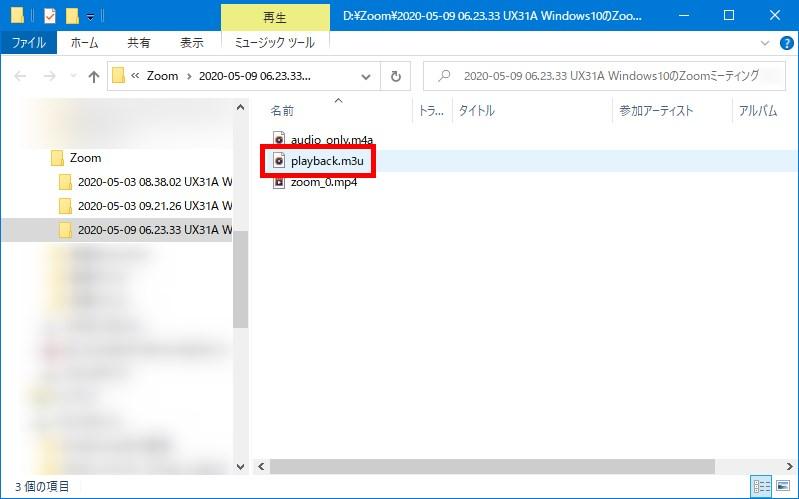 Windows10_エクスプローラー_Zoom_録画データファイル