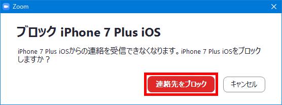 Windows版Zoomアプリ_連絡先をブロック