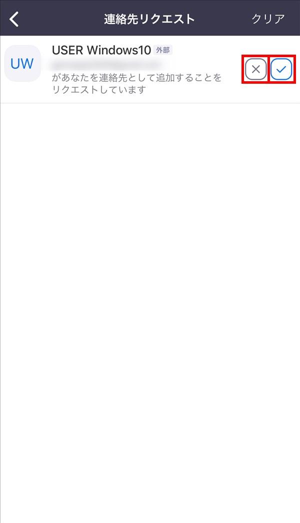 iOS版Zoomアプリ_連絡先リクエスト_承認_拒否