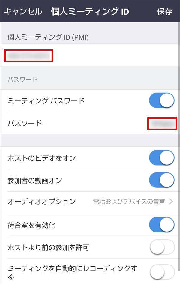 Zoom_Android_ミーティング_個人ミーティングID_パスワード