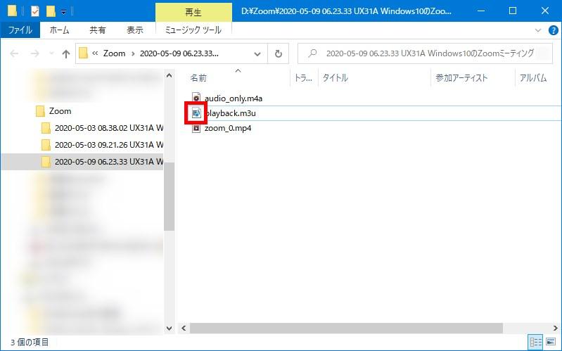 Windows10_エクスプローラー_Zoom_録画データファイル_アイコン変更