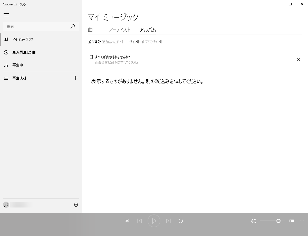 Windows10_MicrosoftStoreアプリ_Grooveミュージック_Zoom録画データ再生
