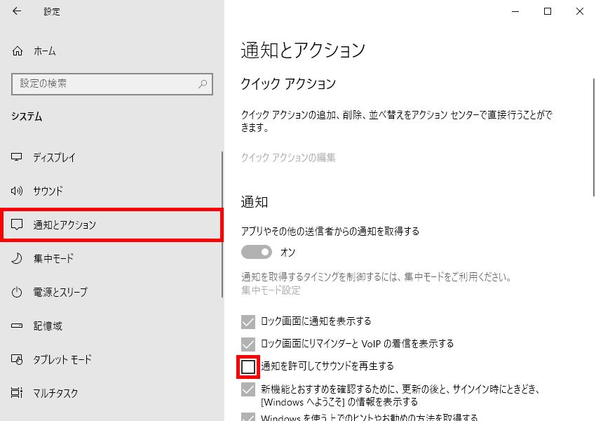 Windows10_設定_システム_通知とアクション_通知を許可してサウンドを再生する