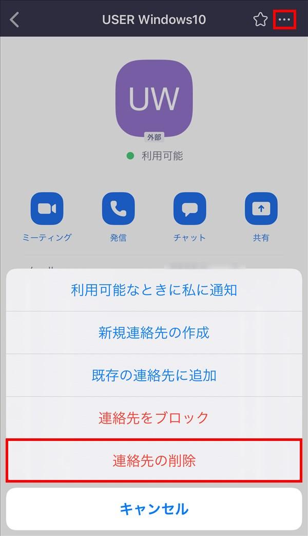 iOS 版Zoom_連絡先を削除しますか?