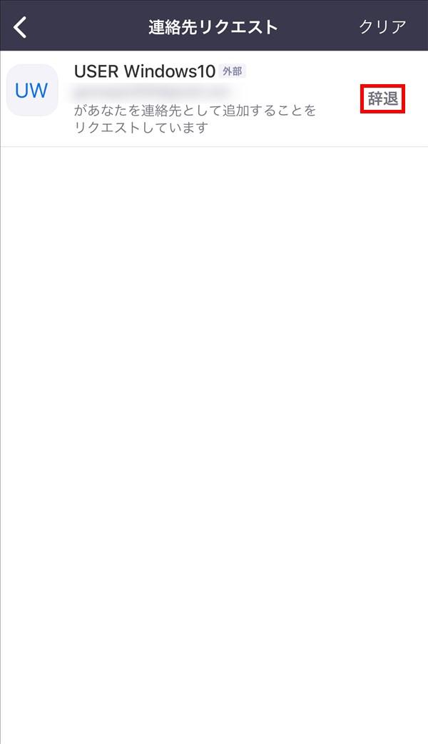 iOS版Zoomアプリ_連絡先リクエスト_拒否_辞退