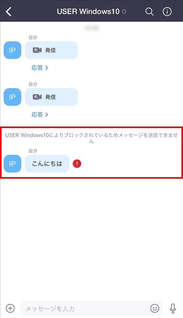 iOS版Zoomアプリ_チャット_ブロックされているためメッセージを送信できません_