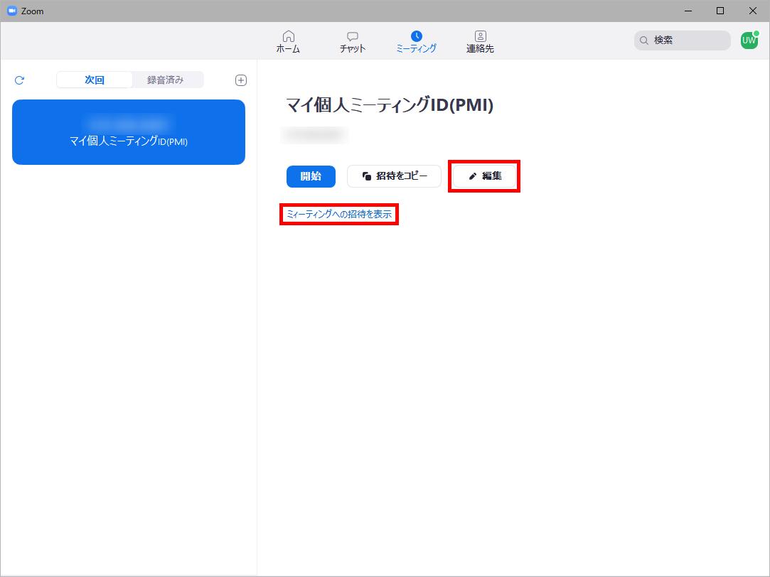 Zoom_Windows10_ミーティングへの招待を表示_編集