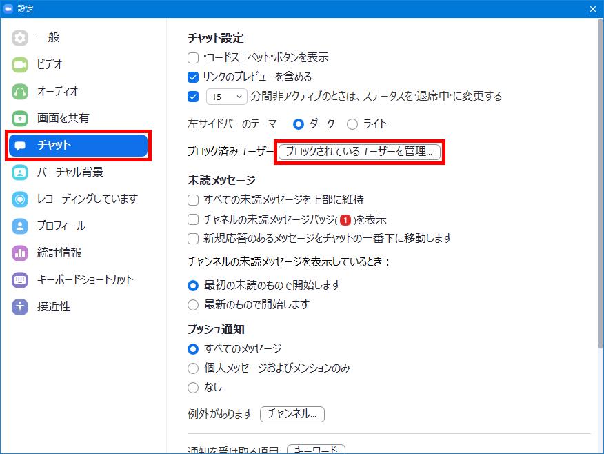 Windows版Zoomアプリ_ブロックされているユーザーを管理