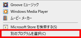 Windows10_コンテキストメニュー_別のプログラムを選択