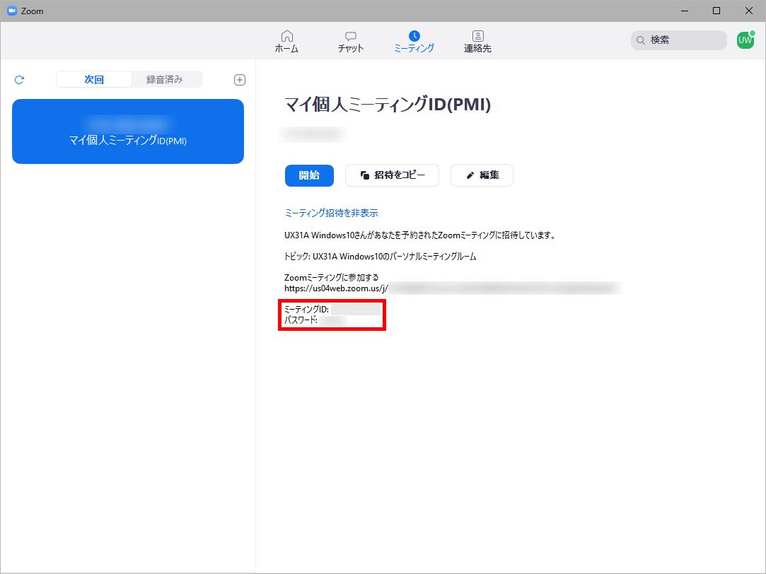 Zoom_Windows10_ミーティングへの招待_ID_パスワード