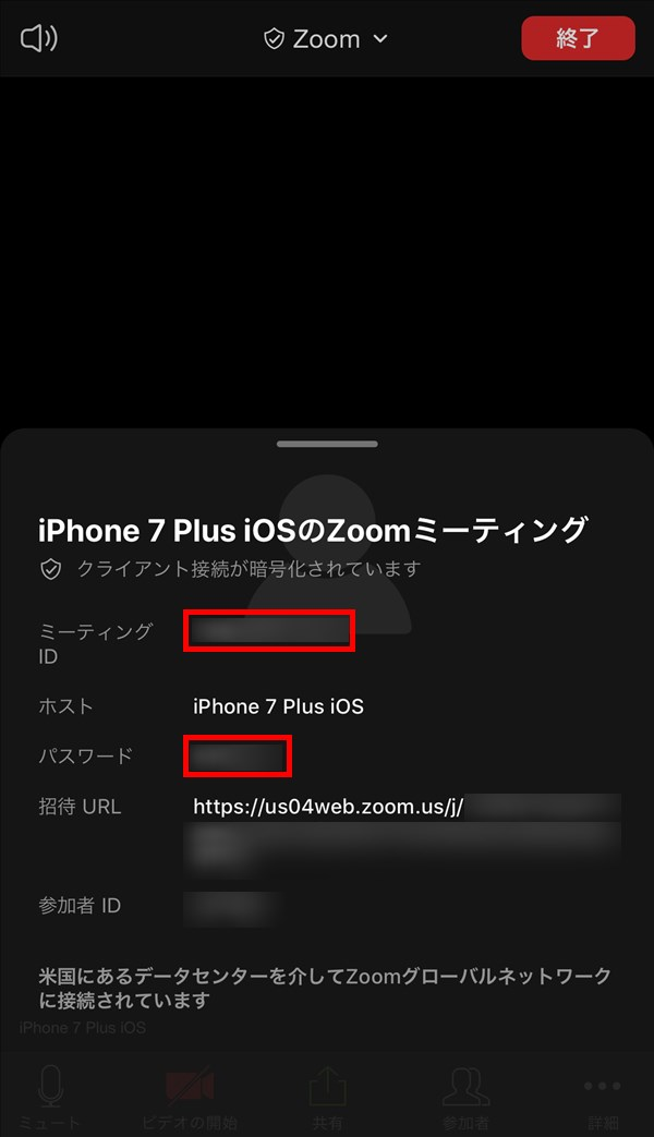 Zoom_iPhone_ミーティング_情報_ID_パスワード