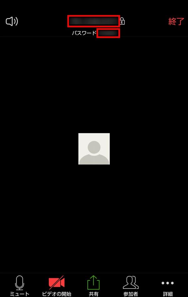 Zoom_Android_ミーティング_ID_パスワード