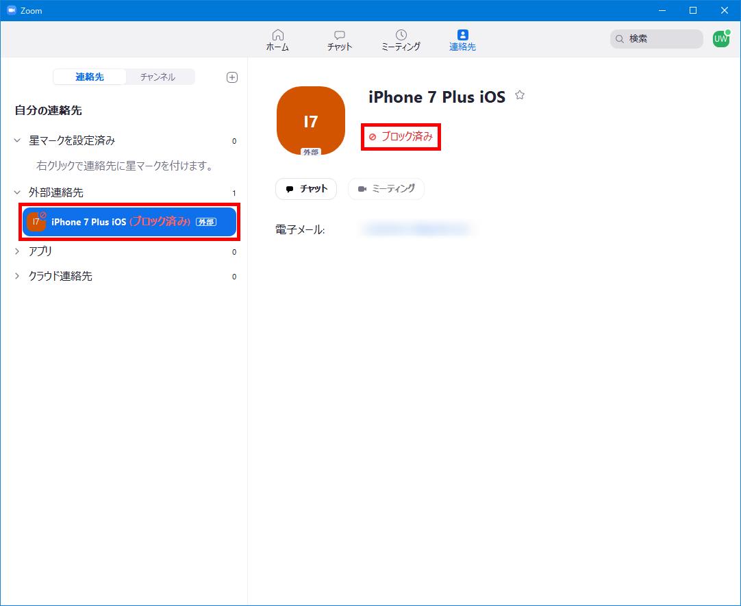 Windows版Zoomアプリ_連絡先_ユーザー_ブロック済み