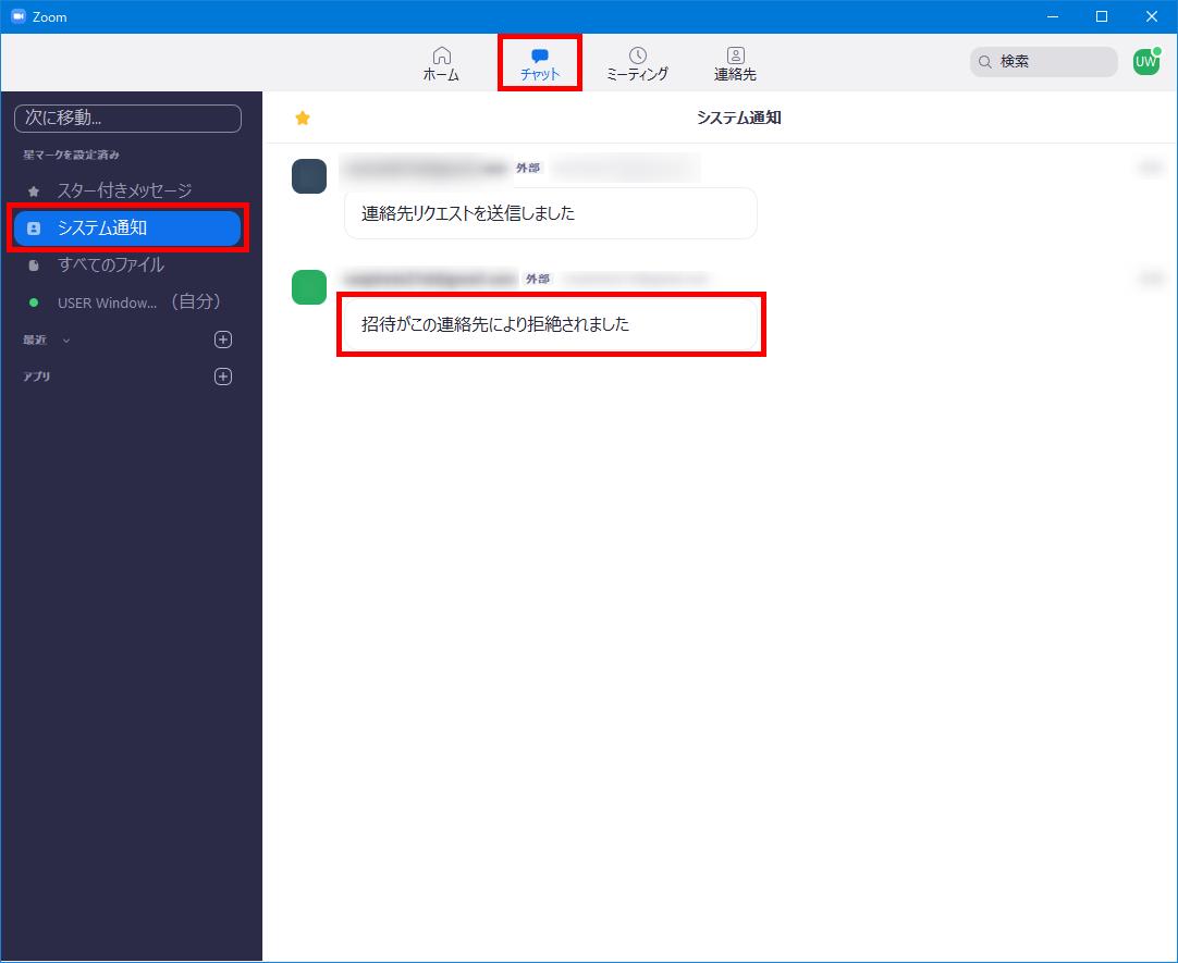 Windows版Zoom_チャット_システム通知_招待がこの連絡先により拒絶されました
