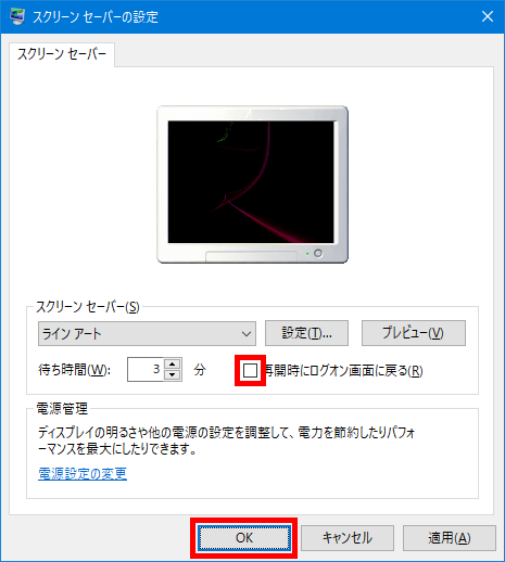 Windows10_スクリーンセーバー_再開時にログオン画面に戻る