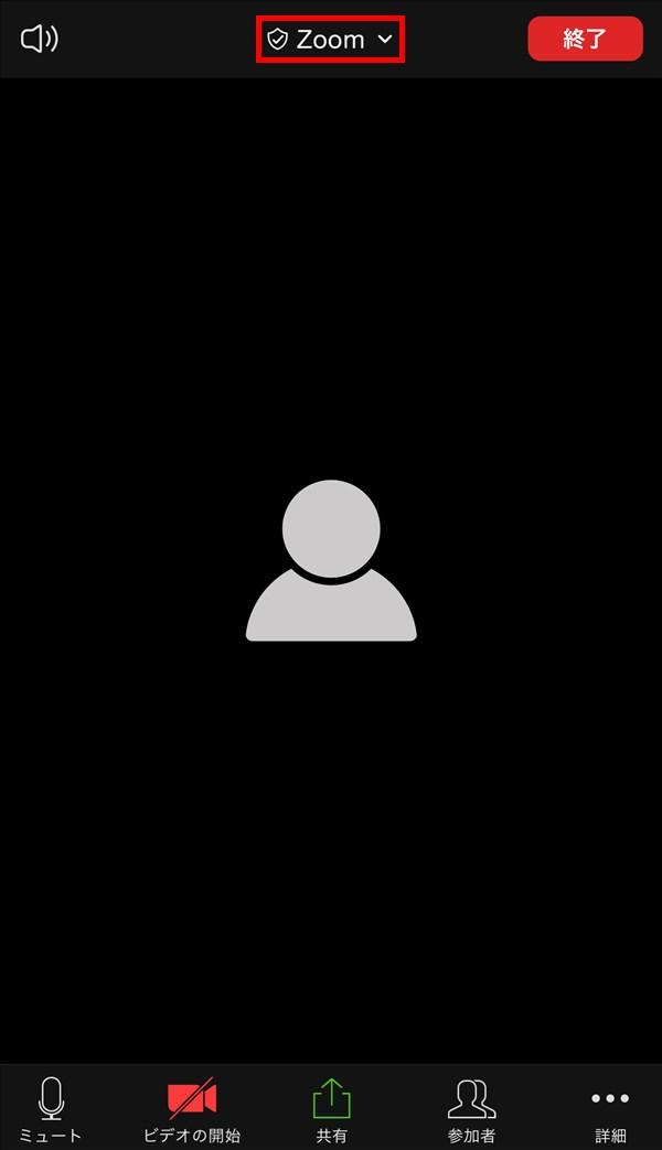 Zoom_iPhone_ミーティング_情報