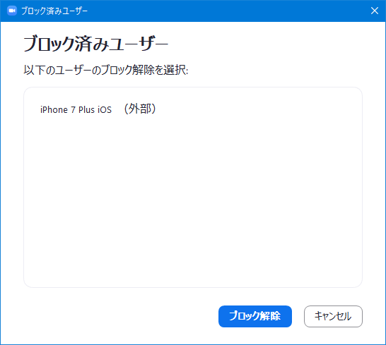 Windows版Zoomアプリ_ブロック済みユーザー一覧