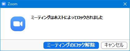 Windows版Zoomアプリ_ミーティングはホストによってロックされました