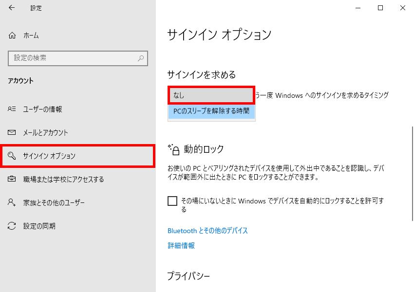 Windows10_設定_アカウント_サインインを求める_なし
