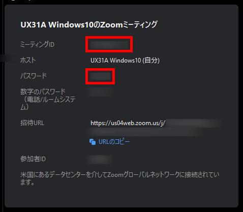 Zoom_Windows10_ミーティング_情報_ID_パスワード