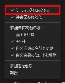 Windows版Zoomアプリ_ミーティング_セキュリティ_ミーティングをロックする