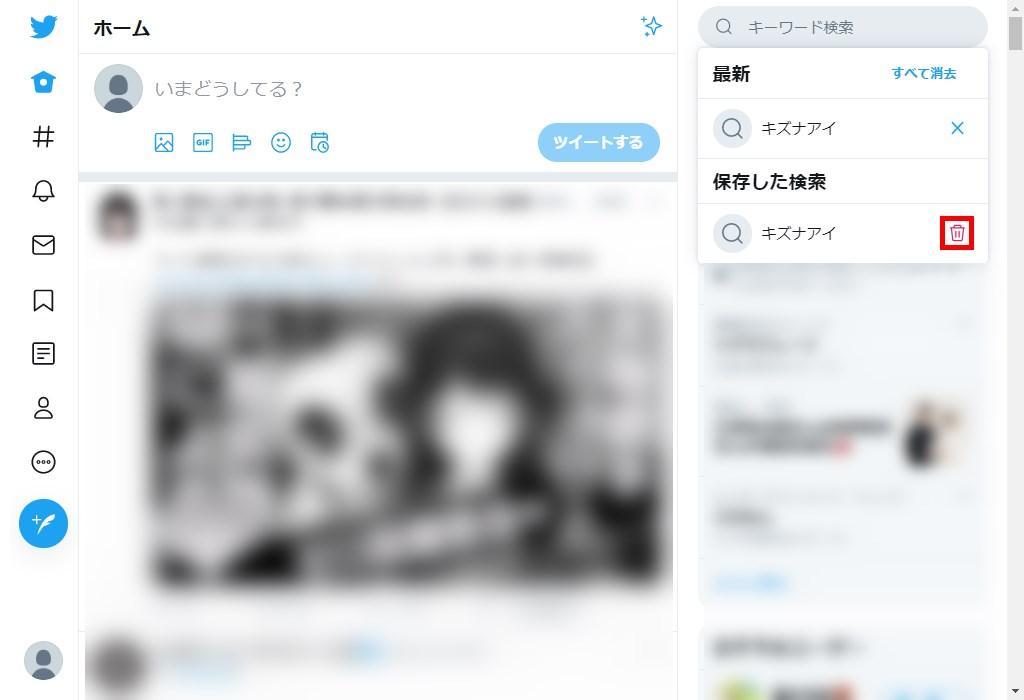 Web版Twitter_保存した検索_削除