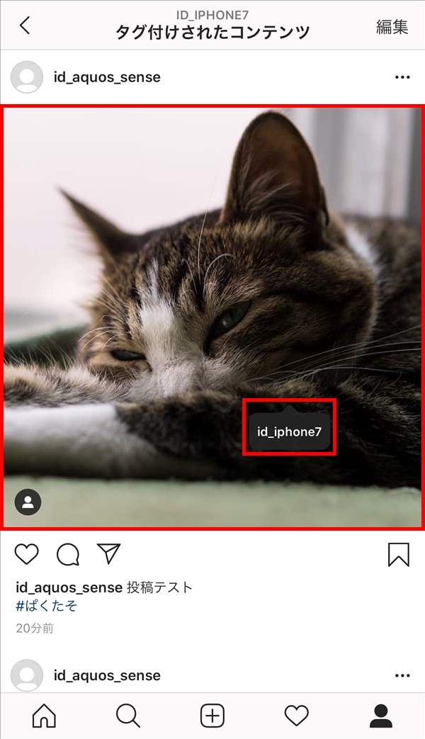 iOS版Instagram_タグ_あなたが写っている写真_プロフィールに表示しない