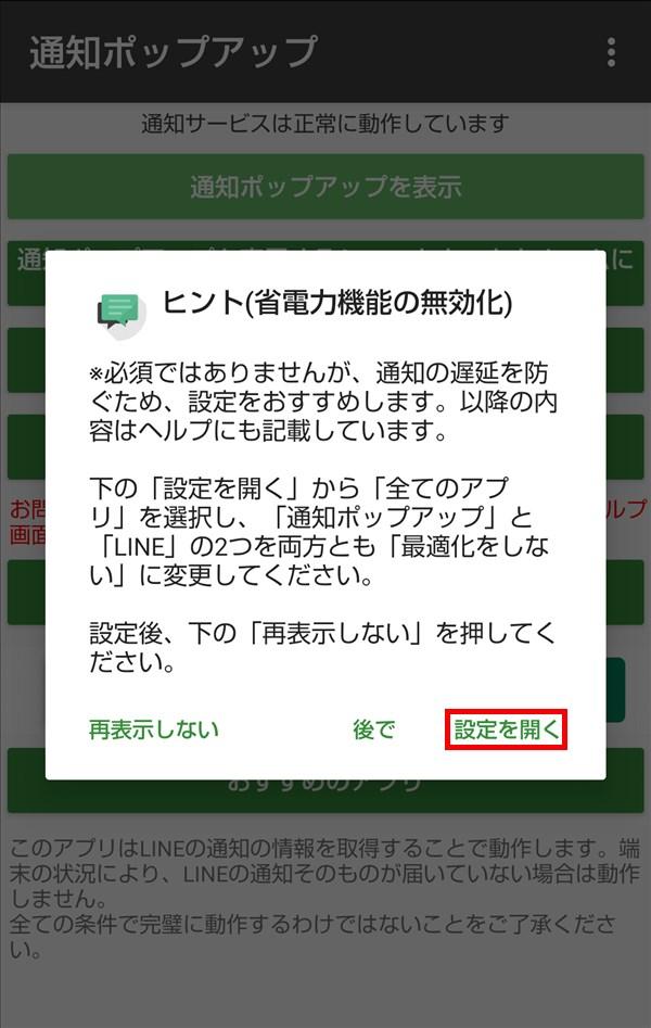 ポップアップ通知 for LINE_ヒント_省電力機能の無効化