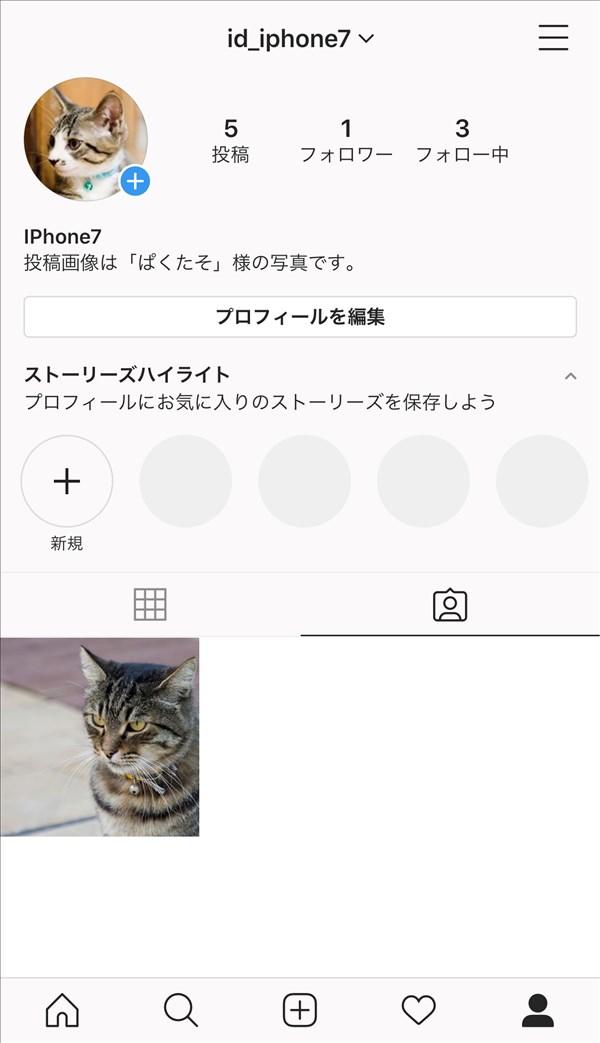 iOS版Instagram_プロフィール_あなたが写っている写真と動画_非表示