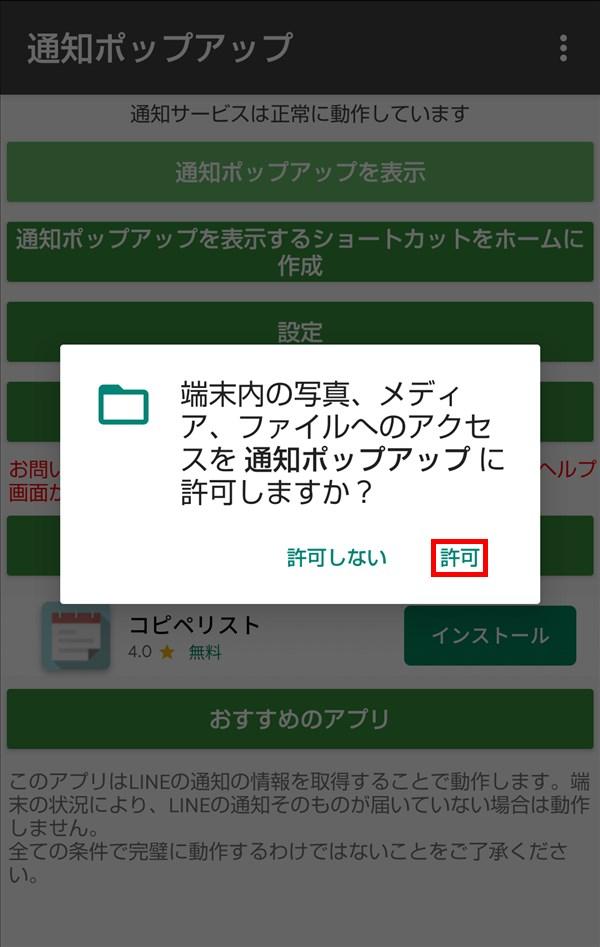 ポップアップ通知 for LINE_端末内の写真、メディア、ファイルへのアクセスを通知ポップアップに許可しますか?