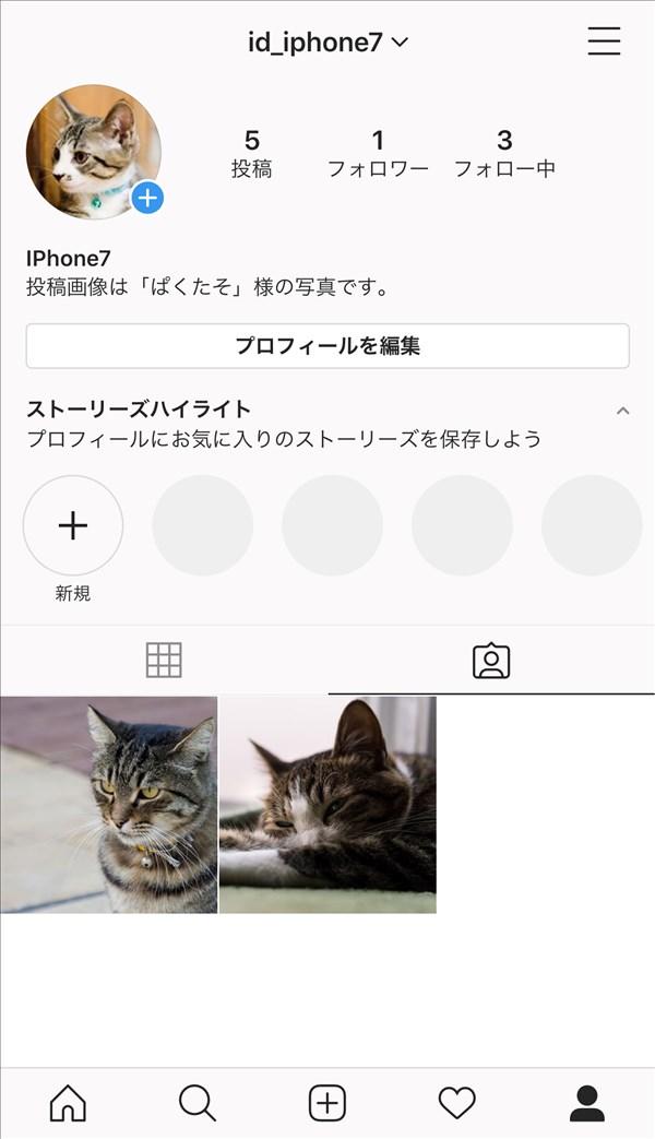 iOS版Instagram_あなたが写っている写真と動画_タグ削除後