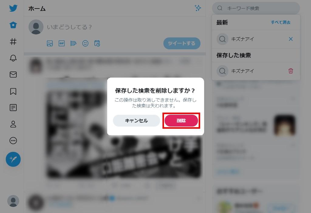 Web版Twitter_保存した検索を削除しますか?