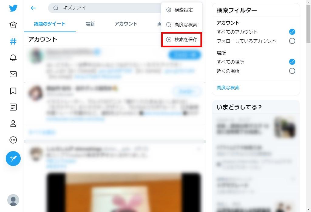 Web版Twitter_検索を保存