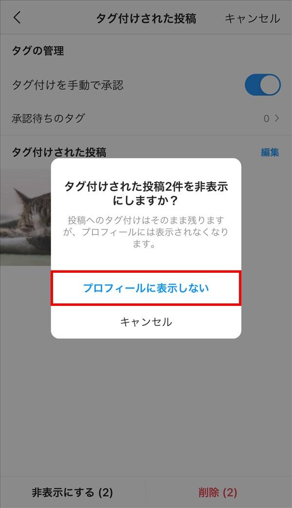 iOS版Instagram_タグ付けされた投稿~件を非表示にしますか?