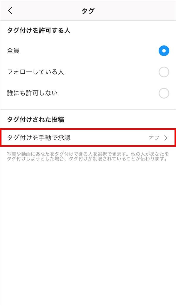 iOS版Instagram_設定_プライバシー_タグ