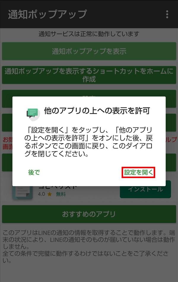 ポップアップ通知 for LINE_他のアプリの上への表示を許可