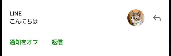 AQUOSsense2_ホーム_LINE_バナー通知