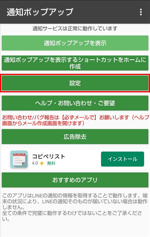 ポップアップ通知 for LINE_設定
