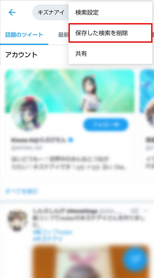 Android版Twitterアプリ_保存した検索を削除