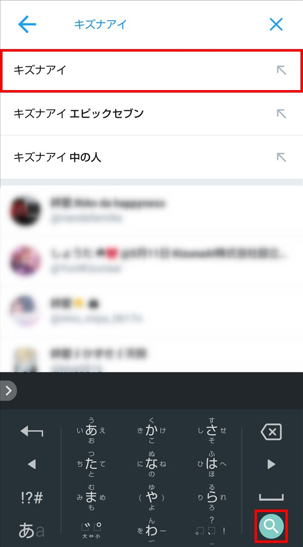 Android版Twitterアプリ_検索_キズナアイ