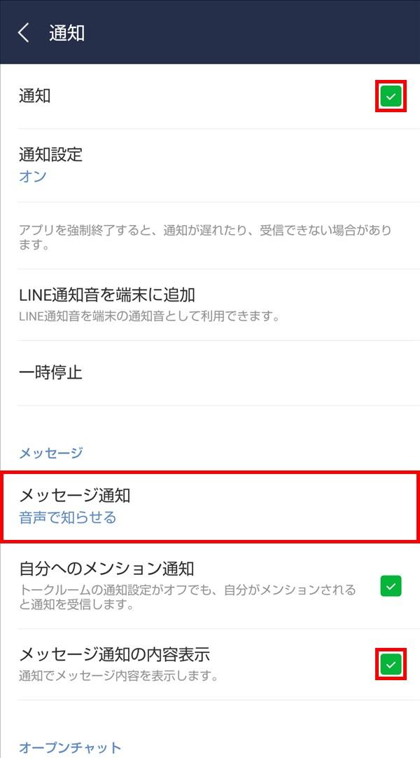 LINE_通知_メッセージ通知