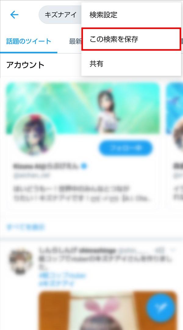 Android版Twitterアプリ_この検索を保存