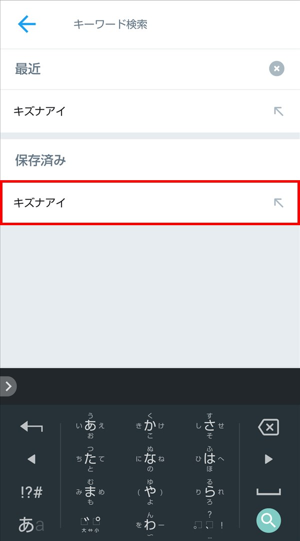 Android版Twitterアプリ_検索窓_キーワード_最近_保存済み