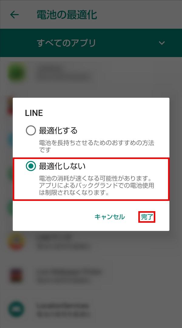 AQUOSsense2_電池の最適化しない_LINEアプリ