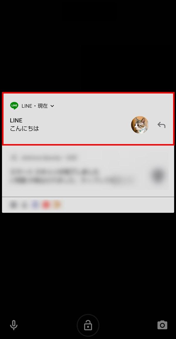 AQUOSsense2_ロック画面_LINEバナー通知