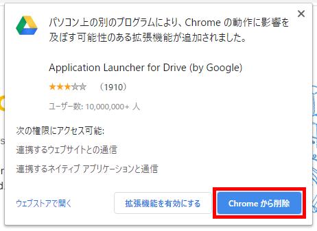 Windows10_Chrome_拡張機能が追加されました