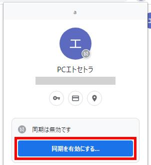 Windows10_Chrome_同期は無効です