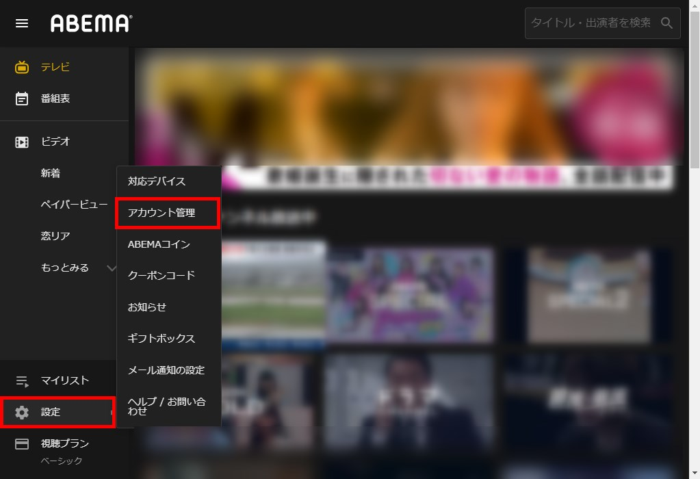 AbemaTV_設定_アカウント情報